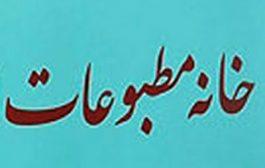 اساسنامه خانه مطبوعات