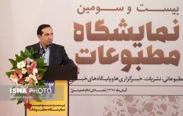 مراسم اختتامیه بیست و سومین جشنواره مطبوعات و خبرگزاریها
